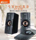 Ht919 multimedia speaker